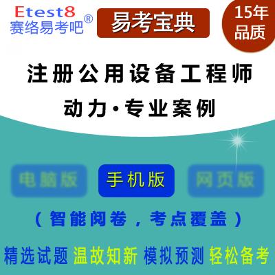 2018年勘察设计注册公用设备工程师考试(动力・专业案例)易考宝典手机版