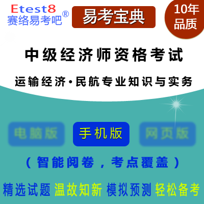 2019年中级经济师资格考试(民航运输经济专业知识与实务)易考宝典手机版