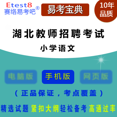 2017年湖北小学教师招聘考试(小学语文)手机版