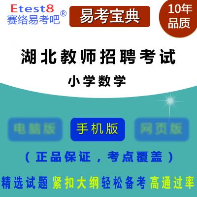 2018年湖北教师招聘考试(小学数学)易考宝典手机版