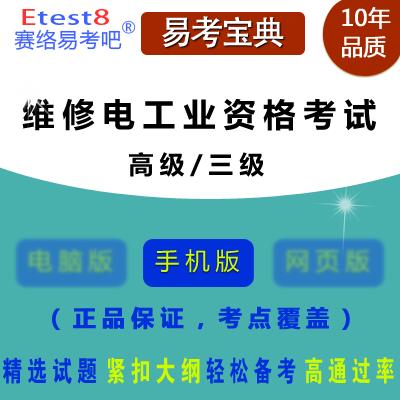 2017年维修电工(高级/三级)职业资格考试易考宝典手机版