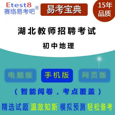 2019年湖北教师招聘考试(初中地理)易考宝典手机版