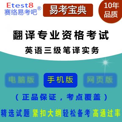 2018年翻译专业资格考试(笔译实务)易考宝典手机版