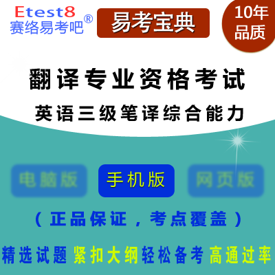 2017年翻译专业资格考试(英语三级笔译综合能力)手机版
