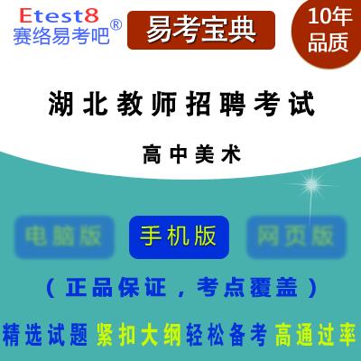 2019年湖北教师招聘考试(高中美术)易考宝典手机版