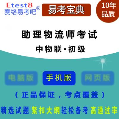 2017年助理物流师(初级)职业资格认证考试 手机版(中物联)