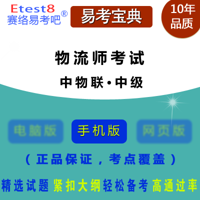 2017年物流师(中级)职业资格认证考试 手机版(中物联)