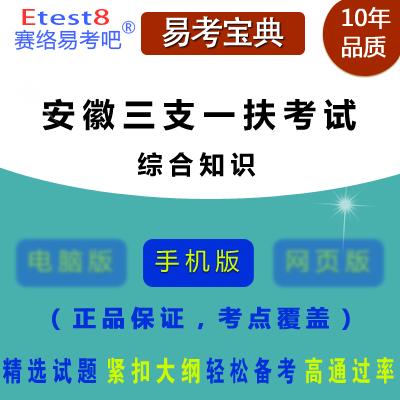 2017年安徽三支一扶人员招募考试(综合知识)易考宝典手机版