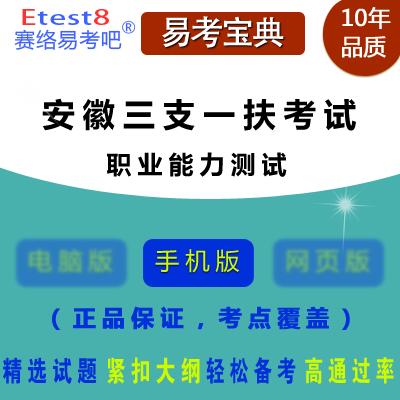 2017年安徽三支一扶人员招募考试(职业能力测试)易考宝典手机版