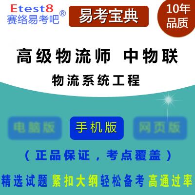2017年高级物流师考试(中物联)《物流系统工程》手机版