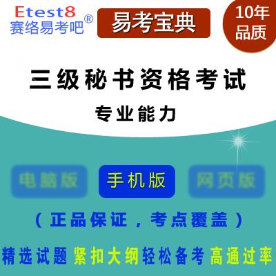 2018年三级秘书资格考试(专业能力)易考宝典手机版