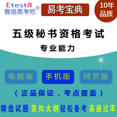 2018年五级秘书资格考试(专业能力)易考宝典手机版
