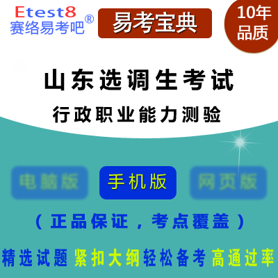 2017年山东选调生考试(行政职业能力测验)手机版
