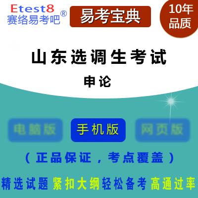 2018年山东选调生考试(申论)易考宝典手机版