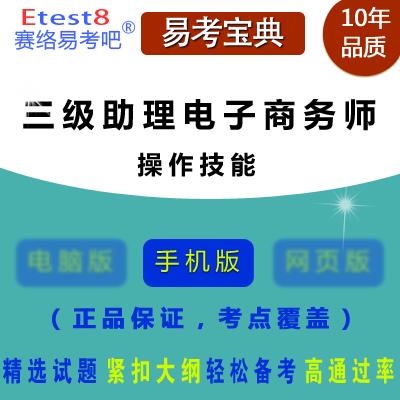 2018年三级助理电子商务师考试(操作技能)易考宝典手机版