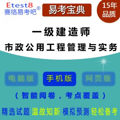 2019年一级建造师执业资格考试(市政公用工程管理与实务)易考宝典手机版