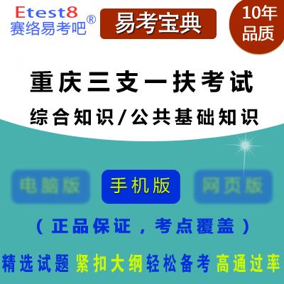 2017年重庆市招募三支一扶大学生考试(综合知识/公共基础知识)手机版