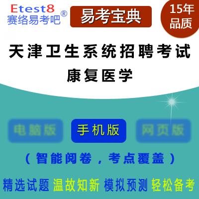 2017年天津卫生系统招聘考试(康复医学)手机版
