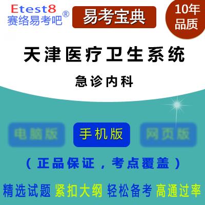 2019年天津卫生系统招聘考试(急诊内科)易考宝典手机版
