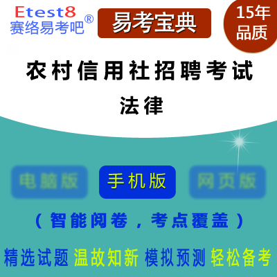 2019年农村信用社招聘考试(法律)易考宝典手机版