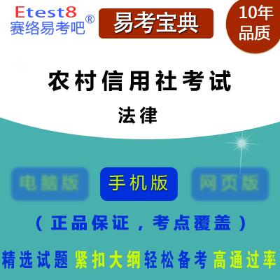 2017年农村信用社招聘考试(法律)手机版