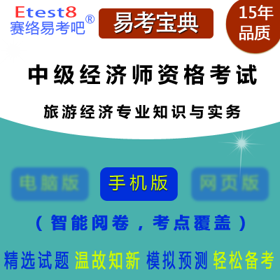 2019年中级经济师资格考试(旅游经济专业知识与实务)易考宝典手机版