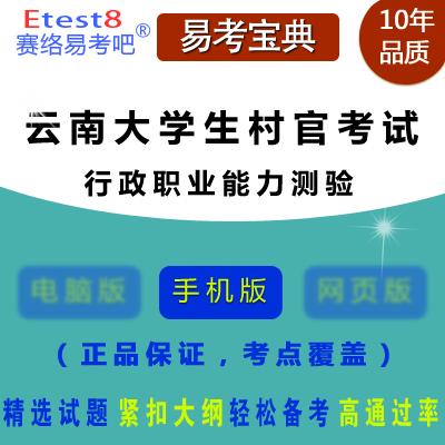 2017年云南大学生村官选聘考试(行政职业能力测验)易考宝典手机版