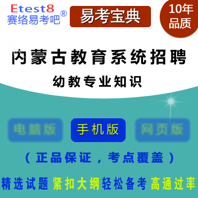 2017年内蒙古教育系统公开招聘(幼教专业知识)易考宝典手机版