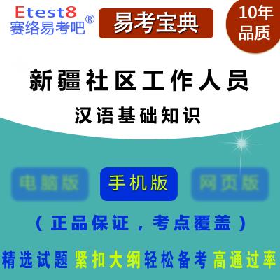 2017年新疆社区工作人员招聘考试(汉语基础知识)易考宝典软件(手机版)