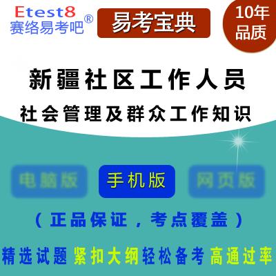 2017年新疆社区工作人员招聘考试(社会管理及群众工作知识)易考宝典软件(手机版)