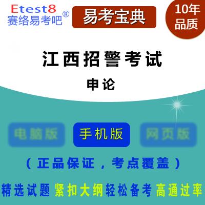 2017年江西招警考试(申论)易考宝典软件(手机版)