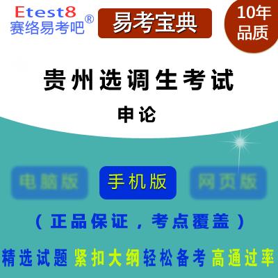 2018年贵州选调生考试(申论)易考宝典手机版