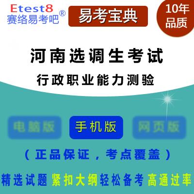 2017年河南选调生考试(行政职业能力测验)手机版