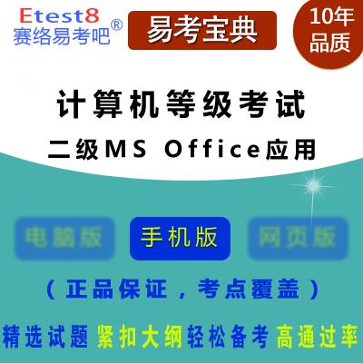 2018年全国计算机等级考试(二级MS Office高级应用)易考宝典手机版