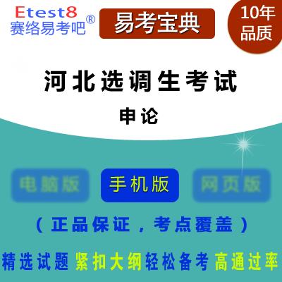 2018年河北选调生考试(申论)易考宝典手机版