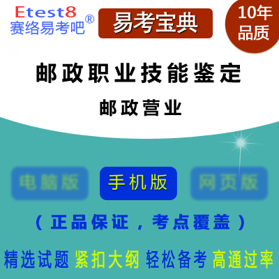2019年邮政职业技能鉴定考试(邮政营业)易考宝典手机版