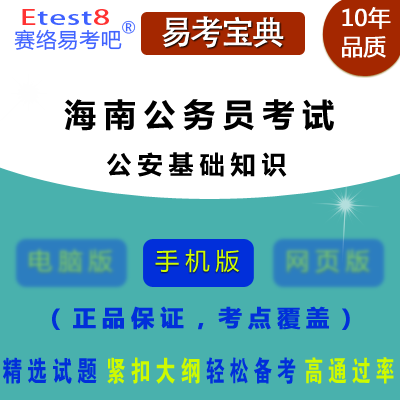 2017年海南公务员考试(公安基础知识)易考宝典软件(手机版)