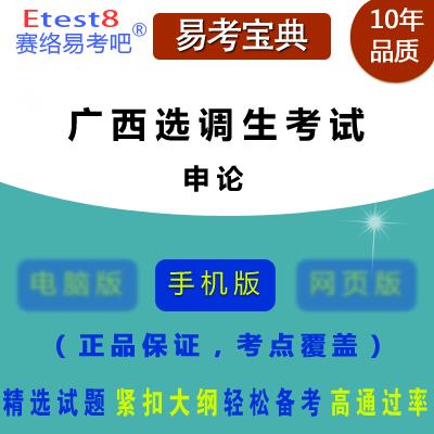 2018年广西选调生考试(申论)易考宝典手机版
