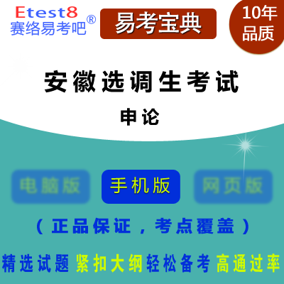 2018年安徽选调生考试(申论)易考宝典手机版