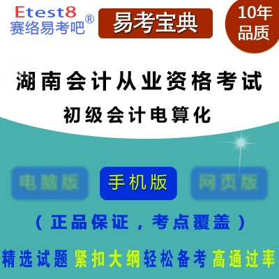 2019年湖南会计从业人员资格考试(初级会计电算化)易考宝典手机版