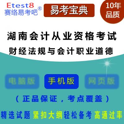 2017年湖南会计从业人员资格考试(财经法规与会计职业道德)题库