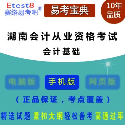 2017年湖南会计从业人员资格考试(会计基础)题库