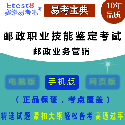 2017年邮政职业技能鉴定考试(邮政业务营销)手机版