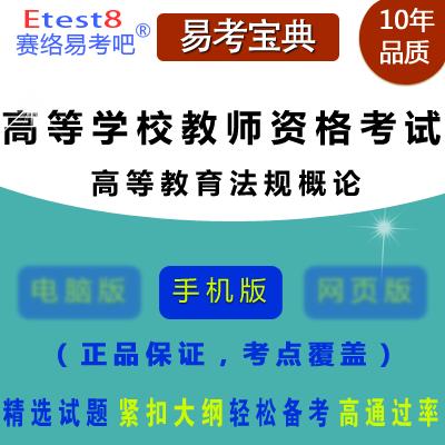 2018年高等学校教师资格考试(高等教育法规概论)易考宝典手机版