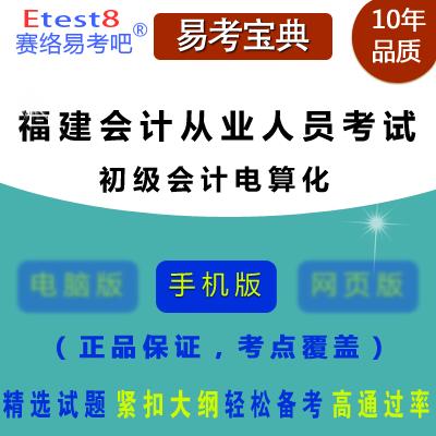 2019年福建会计从业人员资格考试(初级会计电算化)易考宝典手机版