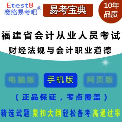 2019年福建会计从业人员资格考试(财经法规与会计职业道德)易考宝典手机版