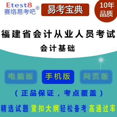2019年福建会计从业人员资格考试(会计基础)易考宝典手机版