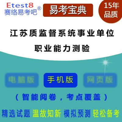 2019年江苏质量技术监督系统事业单位招聘考试(职业能力测验)易考宝典手机版