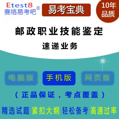 2017年邮政考试(邮政速递)易考宝典手机版