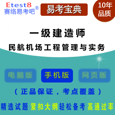 2017年一级建造师执业资格考试(民航机场工程管理与实务)易考宝典软件(手机版)